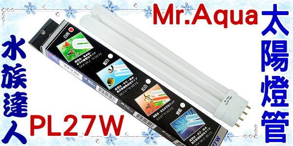 【水族達人】水族先生Mr.Aqua《太陽燈管(白光).PL27W》超明亮!