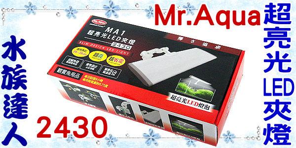 【水族達人】水族先生Mr.Aqua《MA1超亮光LED夾燈2430.D-MR-311》