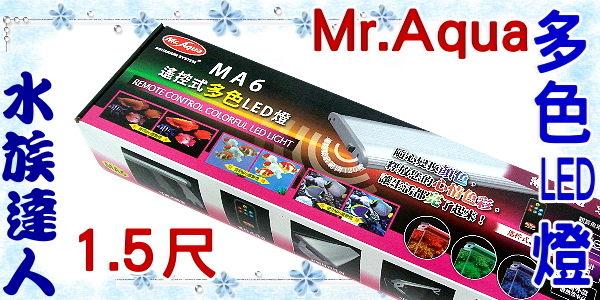 【水族達人】水族先生Mr.Aqua《MA6遙控式多色LED跨燈1.5尺.D-MR-371》LED燈/超薄、超亮、超省電