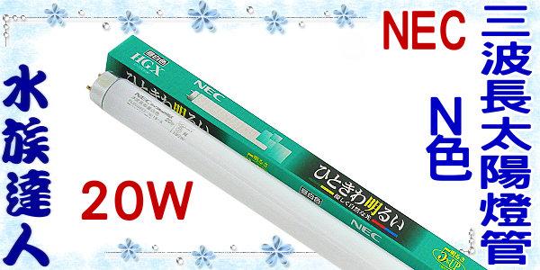 【水族達人】【T8燈管】日本NEC《N色三波長太陽燈管.20W》水族入門照明的不二選擇!