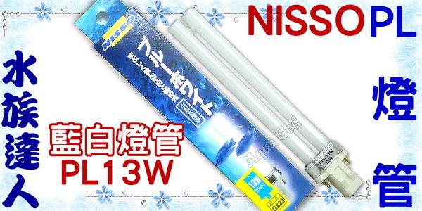 【水族達人】【PL燈管】NISSO《PL13W˙藍白燈管》超明亮!