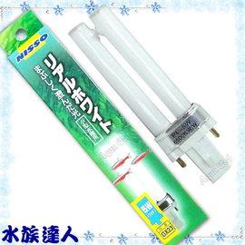 【水族達人】【PL燈管】NISSO《PL5W˙太陽燈管》超明亮!