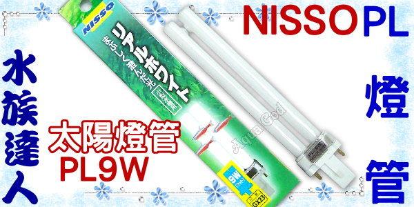 【水族達人】【PL燈管】NISSO《PL9W˙太陽燈管》超明亮!