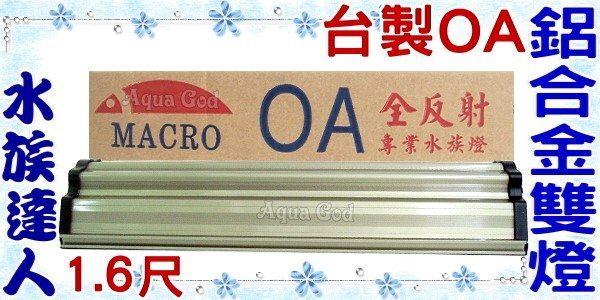 【水族達人】台製OA《鋁合金高反射雙燈1.6尺》T8電燈 明亮有型!☆附腳架☆