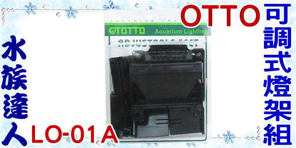 【水族達人】台灣OTTO奧圖 《可調式燈架組. LO-01A》LO01A 燈具萬用腳架/燈架