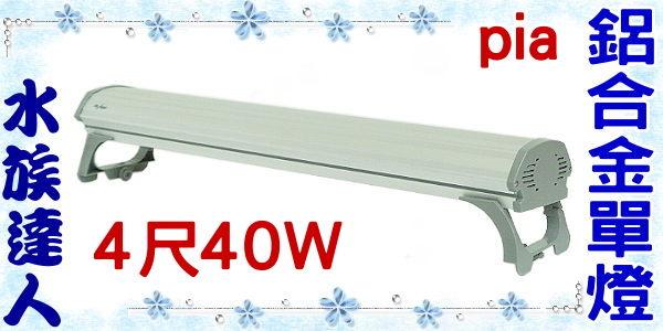 【水族達人】【T8燈具】pia《T8可掀式鋁合金單燈.4尺40W.D-064》D064