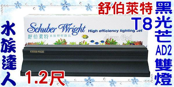 【水族達人】【T8電燈】舒伯萊特˙黑光芒《T8 AD2雙燈1.2尺》通過R53821安規認證/時尚黑精品