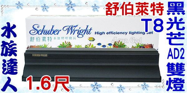 【水族達人】【T8電燈】舒伯萊特˙黑光芒《AD2雙燈1.6尺》時尚黑精品
