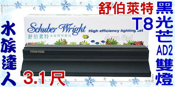 【水族達人】【T8電燈】舒伯萊特˙黑光芒《T8 AD2雙燈3.1尺》通過R53821安規認證/時尚黑精品