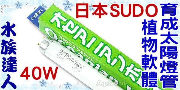 【水族達人】日本SUDO《植物軟體育成太陽燈管5000K.40W》超明亮!
