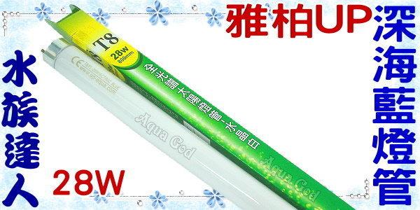 【水族達人】雅柏UP《T8深海藍燈管.28W》知名品牌、大眾價格!