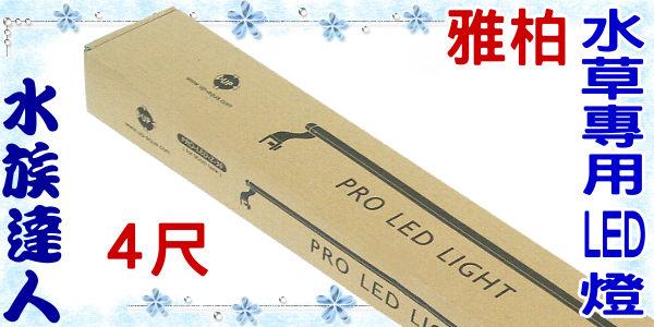 【水族達人】雅柏UP《水草專用LED燈˙4尺(120cm) ˙PRO-LED-Z-40》 安規認證