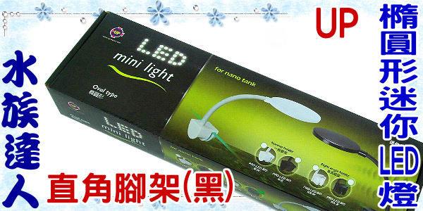【水族達人】雅柏UP《迷你LED燈˙橢圓形˙直角腳架(黑)》安規認證/高亮度LED夾燈/省電