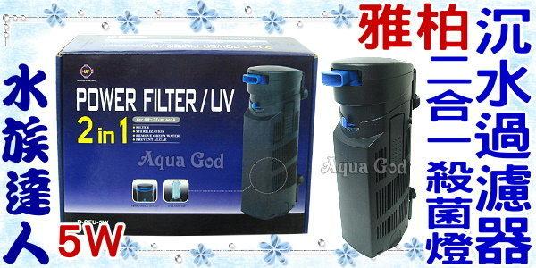 【水族達人】雅柏UP《2in1殺菌燈沉水過濾器.5W》內置過濾器 2合1超實用!淡、海水用