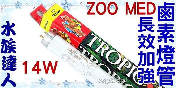 【水族達人】美國ZOO MED《長效加強鹵素燈管.14W》超明亮!