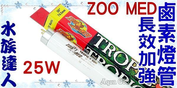 【水族達人】美國ZOO MED《長效加強鹵素燈管.25W》超明亮!