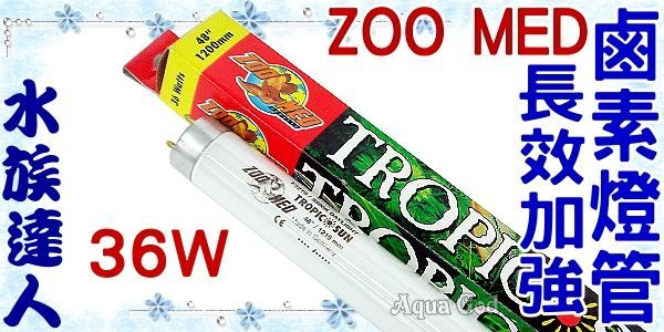 【水族達人】美國ZOO MED《長效加強鹵素燈管.36W》超明亮!