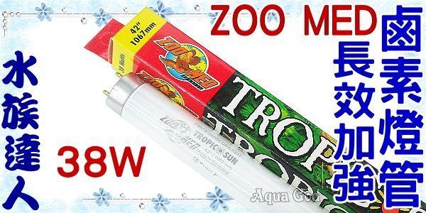 【水族達人】美國ZOO MED《長效加強鹵素燈管.38W》超明亮!