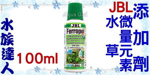 【水族達人】【水草用品】JBL《水草微量元素添加劑100ml》水草缸必備!
