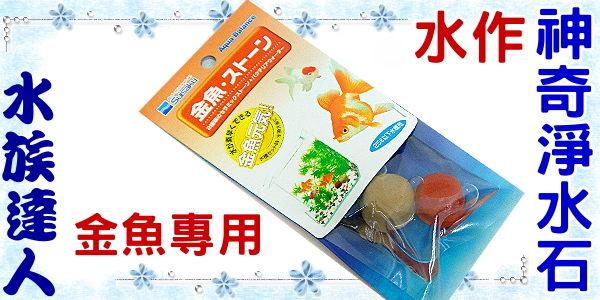 【水族達人】日本SUISAKU水作《F-9250神奇淨水石˙金魚專用》可分解阿摩尼亞與亞硝酸