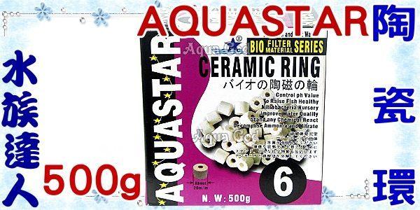 【水族達人】AQUA STAR《6號 陶瓷環.500g》超好用!淡、海水用