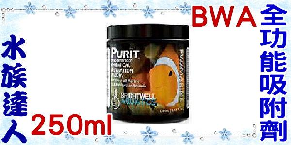 【水族達人】BWA《全功能吸附劑(淡海水).250ml.W168》改善水質清澈度、去腥味