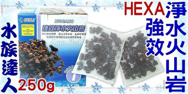 【水族達人】海薩 HEXA《強效淨水火山岩.250g》超好用!淡、海水用