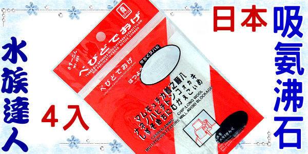 【水族達人】【外掛專用濾材】日本《吸氨沸石(硬水定型劑-吸氨石) 4入》清淨水質!