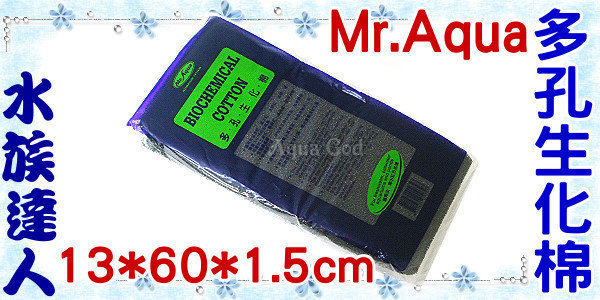 【水族達人】水族先生Mr.Aqua《多孔生化棉(黑色生化棉)》適用淡、海水缸及池塘!