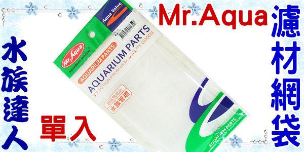 【水族達人】水族先生Mr.Aqua《濾材網袋.單入》細目網袋 可裝各種濾材喔!
