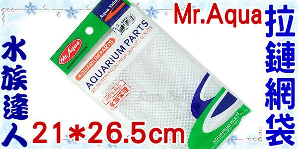 【水族達人】水族先生Mr.Aqua《拉鏈網袋(S)21*26.5cm.單入.QB-99》濾材網袋 可裝各種濾材喔!