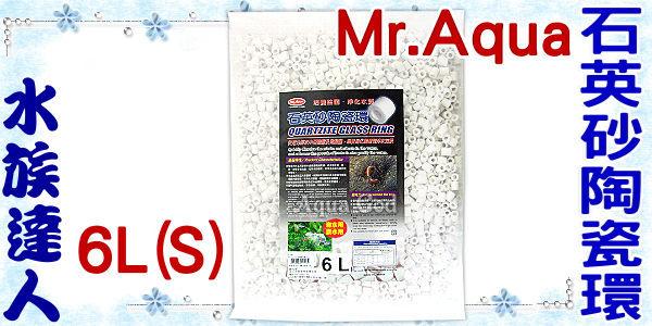 【水族達人】水族先生Mr.Aqua《石英砂陶瓷環.6L(S)》淡、海水用