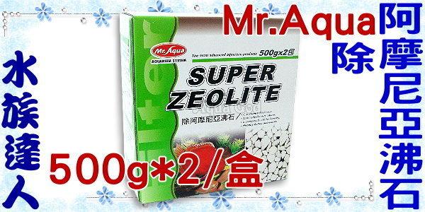 【水族達人】水族先生Mr.Aqua《除阿摩尼亞沸石.500g*2包/盒》吸氨效果超好!淡海水用