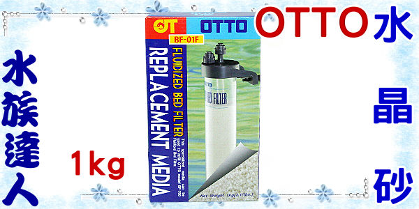 【水族達人】台灣OTTO奧圖《水晶砂.1kg.BF-01F 》水晶培菌砂/石英砂