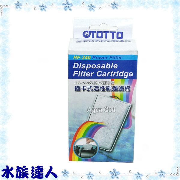 【水族達人】台灣OTTO奧圖《外掛式過濾器專用插卡式活性碳過濾棉˙HF-240》HF240 插卡濾棉/內含活性碳板、生化過濾棉