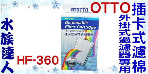 【水族達人】台灣OTTO奧圖《外掛式過濾器專用插卡式活性碳過濾棉˙HF-360》HF360 插卡濾棉/內含活性碳板、生化過濾棉