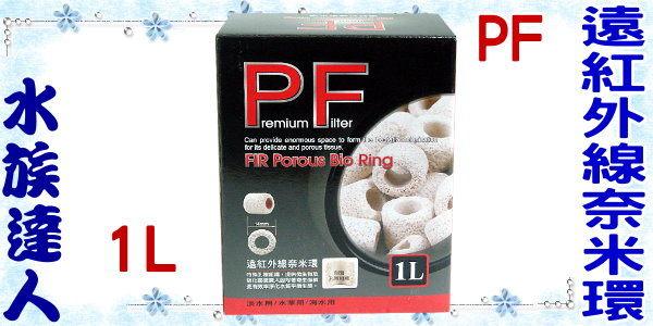 【水族達人】PF《遠紅外線奈米環 1L》遠紅外線/奈米環/有利硝化菌著床