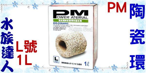 【水族達人】Power Material《PM精密生物科技陶瓷環L號.1L》培菌效果讚!淡、海水用