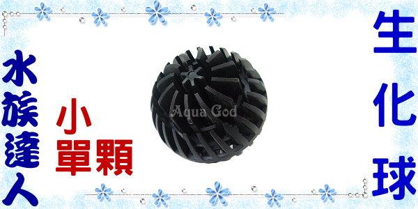 【水族達人】《高級生化球.單顆(小)》培養好氧菌效果一級棒!