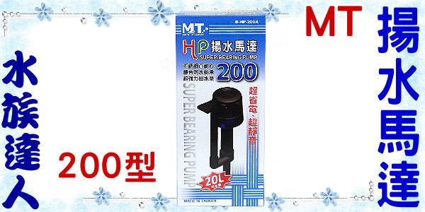 【水族達人】台灣製MT《HP揚水馬達20L出水量˙ 200型》超省電 超靜音