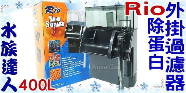 【水族達人】台灣製造Rio《除蛋白外掛過濾器.400L》外掛式蛋白除沫器 品質一流!