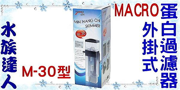 【水族達人】台灣MACRO 《新型外掛式蛋白過濾器 (附針葉馬達) M-30型》蛋白除沫器