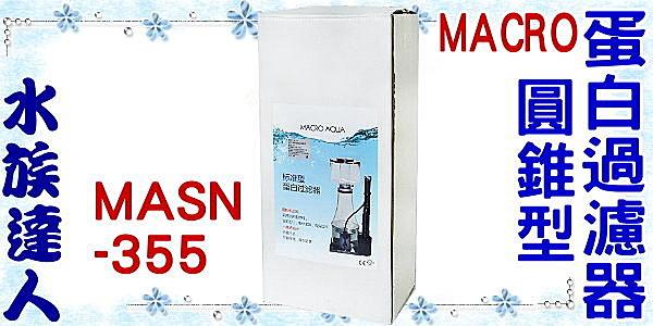 【水族達人】台灣MACRO 《圓錐型蛋白過濾器˙MASN-355/EM-355型》蛋白除沫器/附針葉馬達