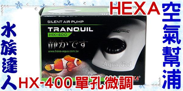 【水族達人】海薩 HEXA《雙殼靜音空氣幫浦HX-400.單孔微調》打氣馬達 台灣製造、品質超保障、靜音專利
