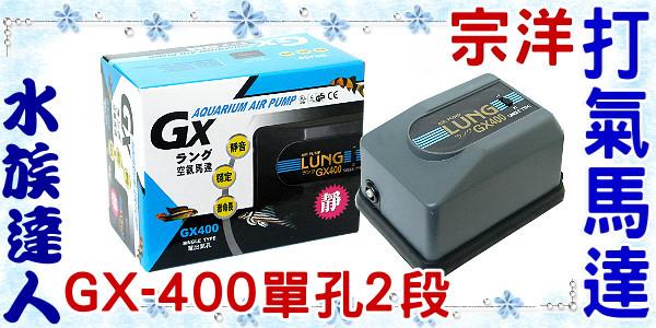 【水族達人】宗洋《台灣製 GX-400打氣馬達(單孔2段)》空氣幫浦 / 靜音、穩定、壽命長!