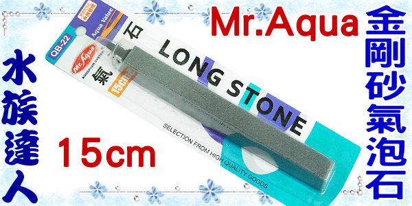 【水族達人】水族先生Mr.Aqua《金剛砂氣泡石.15cm》打氣馬達必備用品