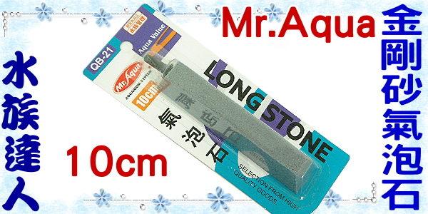 【水族達人】水族先生Mr.Aqua《金剛砂氣泡石(10cm)》☆打氣馬達的好幫手☆