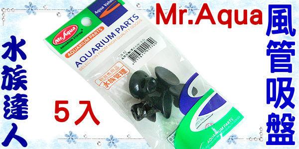 【水族達人】水族先生Mr.Aqua《風管吸盤.黑色.5入.QB-42》固定風管的好幫手