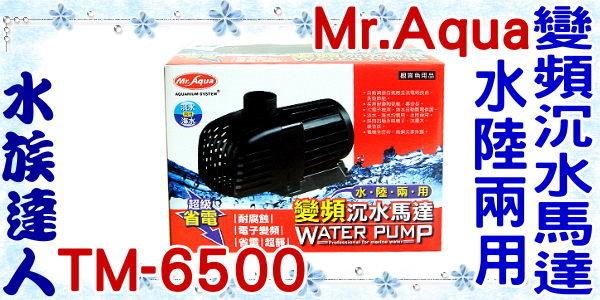 【水族達人】水族先生Mr.Aqua《省電型水陸兩用變頻沉水馬達.TM-6500》TM6500海陸馬達