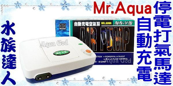 【水族達人】水族先生Mr.Aqua《自動充電停電打氣馬達》強勁、靜音、低震動、不斷電
